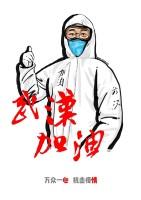 海报插画、剪纸作品……青岛李沧居民创作文艺作品凝聚疫情防控正能量