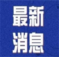 2月10日0-12时,威海市报告新冠肺炎无新增病例
