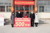 枣庄一企业捐赠500万元,专项用于疫情防控