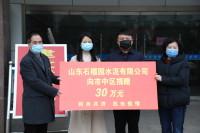枣庄一爱心企业捐款30万元,专用于市中区疫情防控