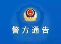 潍坊公安查处135起180人妨碍疫情防控案(附案例)
