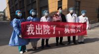 青岛市公布26例新冠肺炎治愈出院病例个案详情