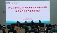 济宁高新区为超100家企业选派驻厂防控医务工作者 有序推进复工复产