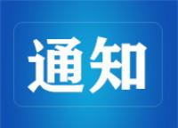 2月13日起聊城冠县实行居民出入县境行为临时管控措施