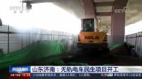 央视《新闻直播间》:山东济南无轨电车民生项目开工