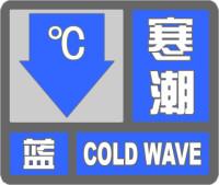 海丽气象吧丨滨州发布寒潮蓝色预警 最高温度降幅达20℃左右