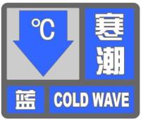 寒潮蓝色预警! 2月14日起东营日最低气温降幅10℃左右