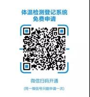 扫描二维码体温立即录入 滨州启用人群防疫管控追溯系统