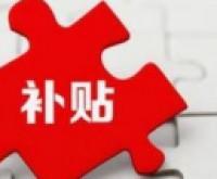 滨州博兴县个体工商户可申请一次性创业补贴,每户2000元