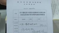 """41秒 滨州:线上办不见面 疫情防控期间审批项目""""不打烊"""""""