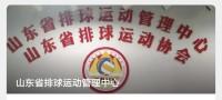 山东省排管中心丨众志成城细化措施 做好运动队防疫保卫战
