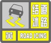 海丽气象吧 滨州市发布道路结冰黄色预警 请注意防范
