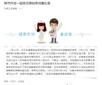 东营与莒南县新增新冠肺炎患者同车7人已找到 均无异常