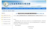山东省招考院:2020年上半年全国计算机等级考试推迟举行