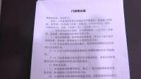 山东省中医院发放明白纸 明确医生责任加密防控体系