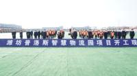 山东重点外商投资项目推进会举行 潍坊2个外商投资项目开工开业
