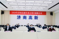视频连线 网络签约!6大项目落户济南高新区 总投资约60亿