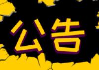 滨州博兴县有序恢复服务业经营 符合条件的企业需线上登记后才能开业
