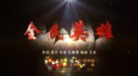 """济宁市兖州区推出MV《全民英雄》 致敬所有战""""疫""""一线工作者"""