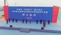 总投资近70亿元!滨州滨城区9个项目集中开工