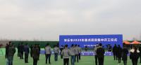 潍坊安丘14个重点项目集中开工 总投资133.2亿元