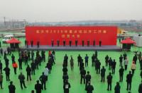 迎接春天 收获希望 临沂市2020年重点项目开工开赛动员大会侧记