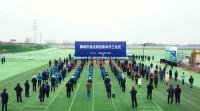 聊城开发区40个重点项目集中开复工 总投资471亿元