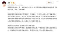 孙杨回应遭禁赛八年:对裁决结果愤怒 已提起上诉