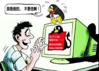 与美女裸聊中招!淄博一男子被截取通讯录和视频遭敲诈