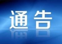 清明节期间,泰安市暂停集体公祭等群体性聚集活动