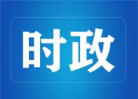 全力巩固持续向好态势 不断深化对口支援成果 杨东奇在黄冈市出席有关活动