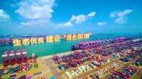 微视频丨走在前列 加快建设世界一流海洋港口