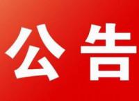 @滨州这些车主 请抓紧携带材料到原作出扣留单位接受调查处理