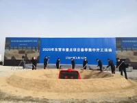 2020东营春季集中开工活动举行 一季度开工500万元以上项目591个