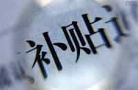 淄博张店区为这5家企业发放补贴 惠及1048人