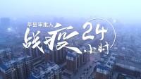 """3分钟视频了解聊城莘县行政审批服务局的24小时战""""疫"""""""