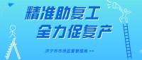 @济宁市个体工商户,快查收这些复工复产利好政策
