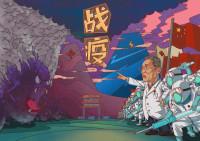 """闪电漫评丨同心《战""""疫""""》,彰显震撼世界的""""中国力量"""""""