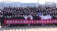 """英雄归来丨57天黄冈战""""疫""""!山东交出圆满答卷"""