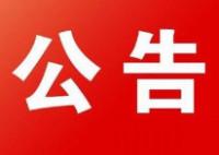 滨州沾化区博物馆3月30日起有序恢复开放