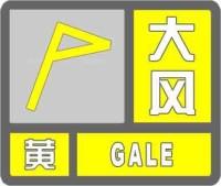 海丽气象吧丨滨州发布大风黄色预警 气温将明显下降降幅10℃+