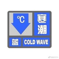 海丽气象吧|临沂市发布寒潮蓝色预警信号 将出现大风降温天气