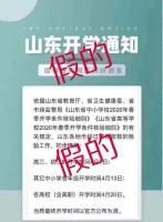 高三初三4月7日开学?山东省教育厅辟谣:假的!