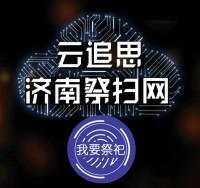 """济南网上""""云祭扫""""二维码在这里!1分钟视频手动操作演示"""