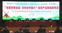 全面助力乡村振兴,枣庄推出六款信贷新产品