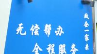 """55秒丨滨州无棣县办出全市首个环评""""告知承诺制""""项目"""
