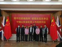 组图丨山东赴英联合工作组与在英中国留学生视频连线,讲解防疫知识