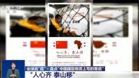字字千金!朱广权解读中国援助物资寄语,你最喜欢哪一句?