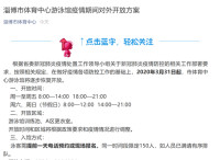淄博市体育中心游泳馆即将对外开放  入馆需提前一天电话预约