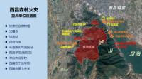 西昌森林火灾疑似起火点及火线走向图公布